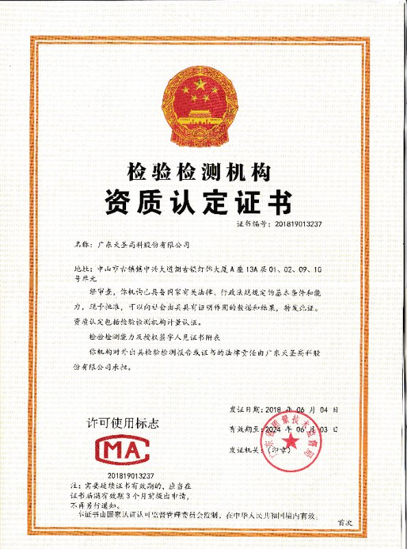Qualification certificate for inspection and testing institutions